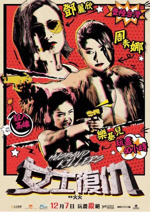 Husband Killers poster 5