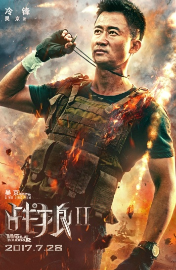 Wolf Warrior 2 Character 1